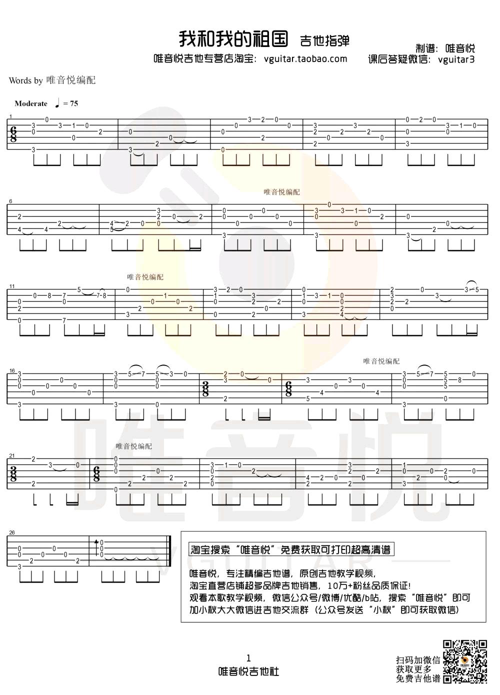 我和我的祖国指弹吉他谱 独奏教学