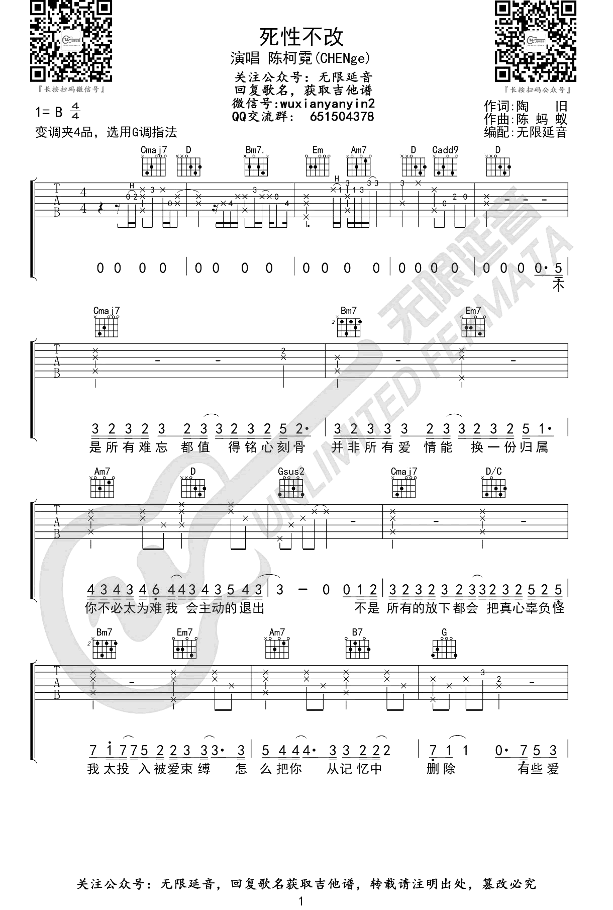 陈柯霓-死性不改吉他谱-1