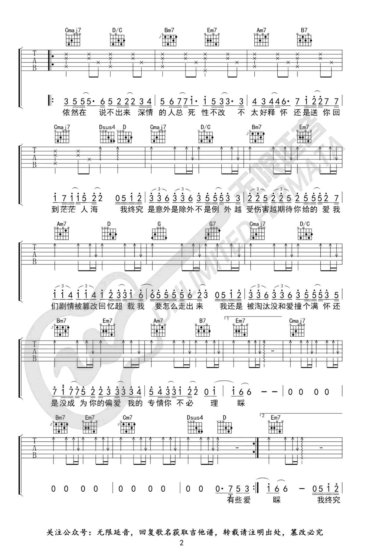 陈柯霓-死性不改吉他谱-2