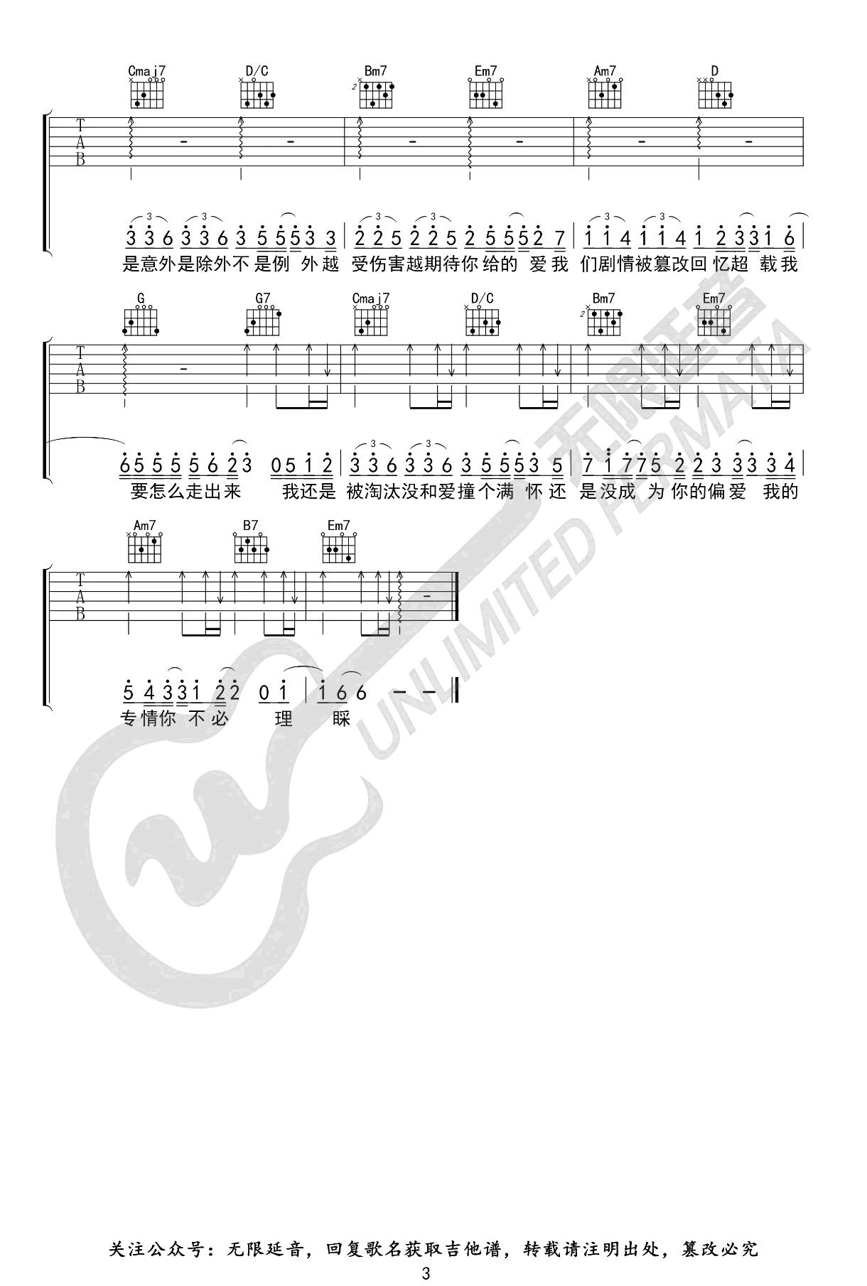 陈柯霓-死性不改吉他谱-3