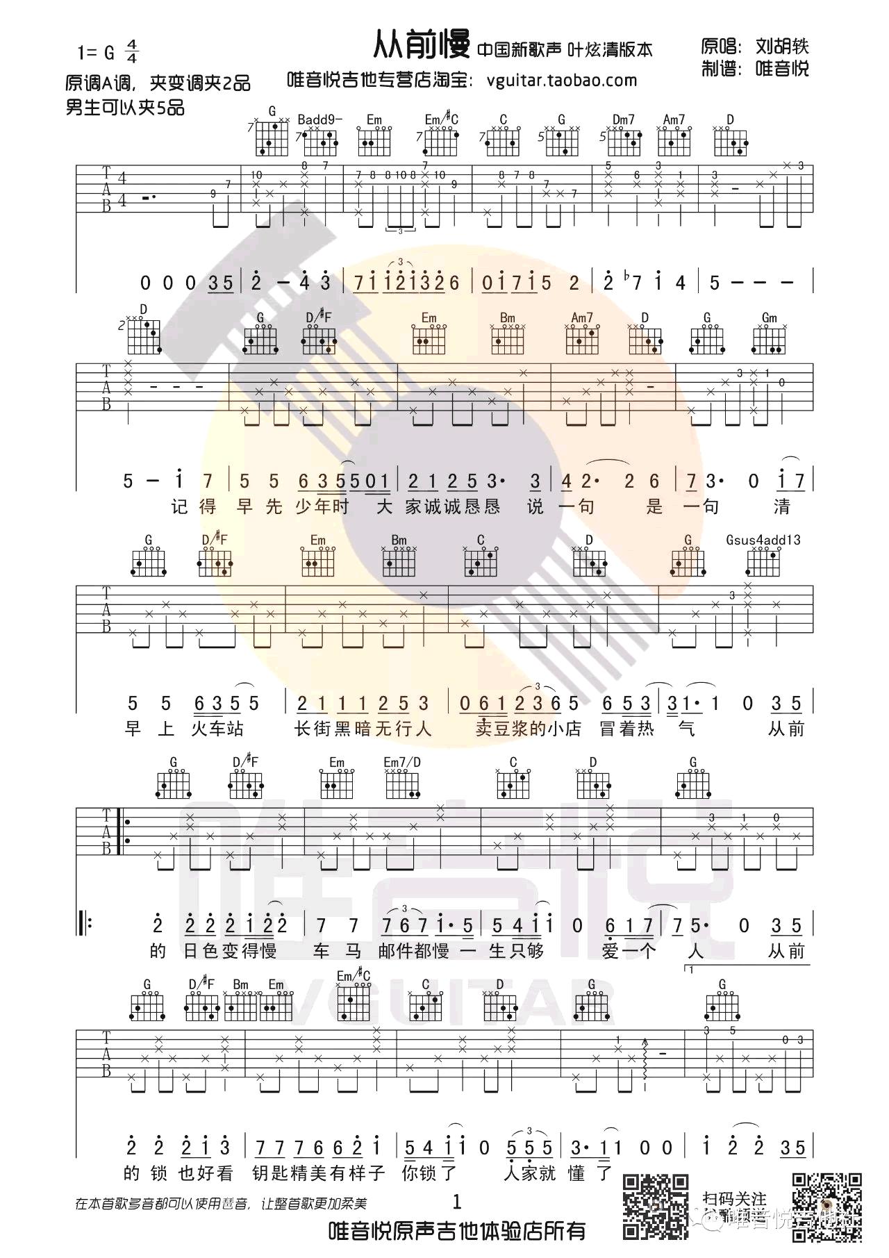 刘胡轶-从前慢吉他谱-弹唱教学-1