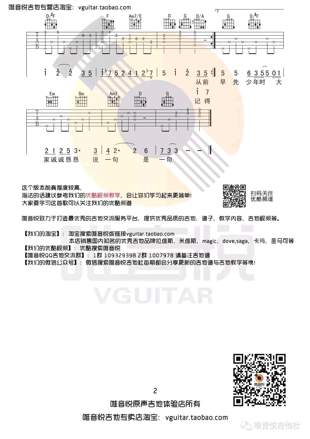 刘胡轶-从前慢吉他谱-弹唱教学-2
