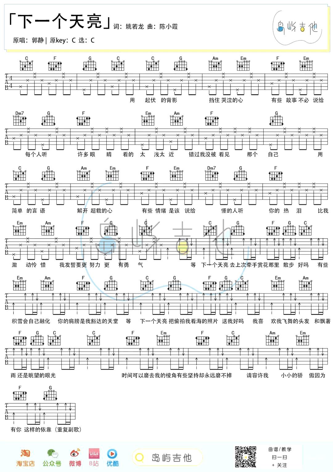 郭静-下一个天亮吉他谱-弹唱教学-1