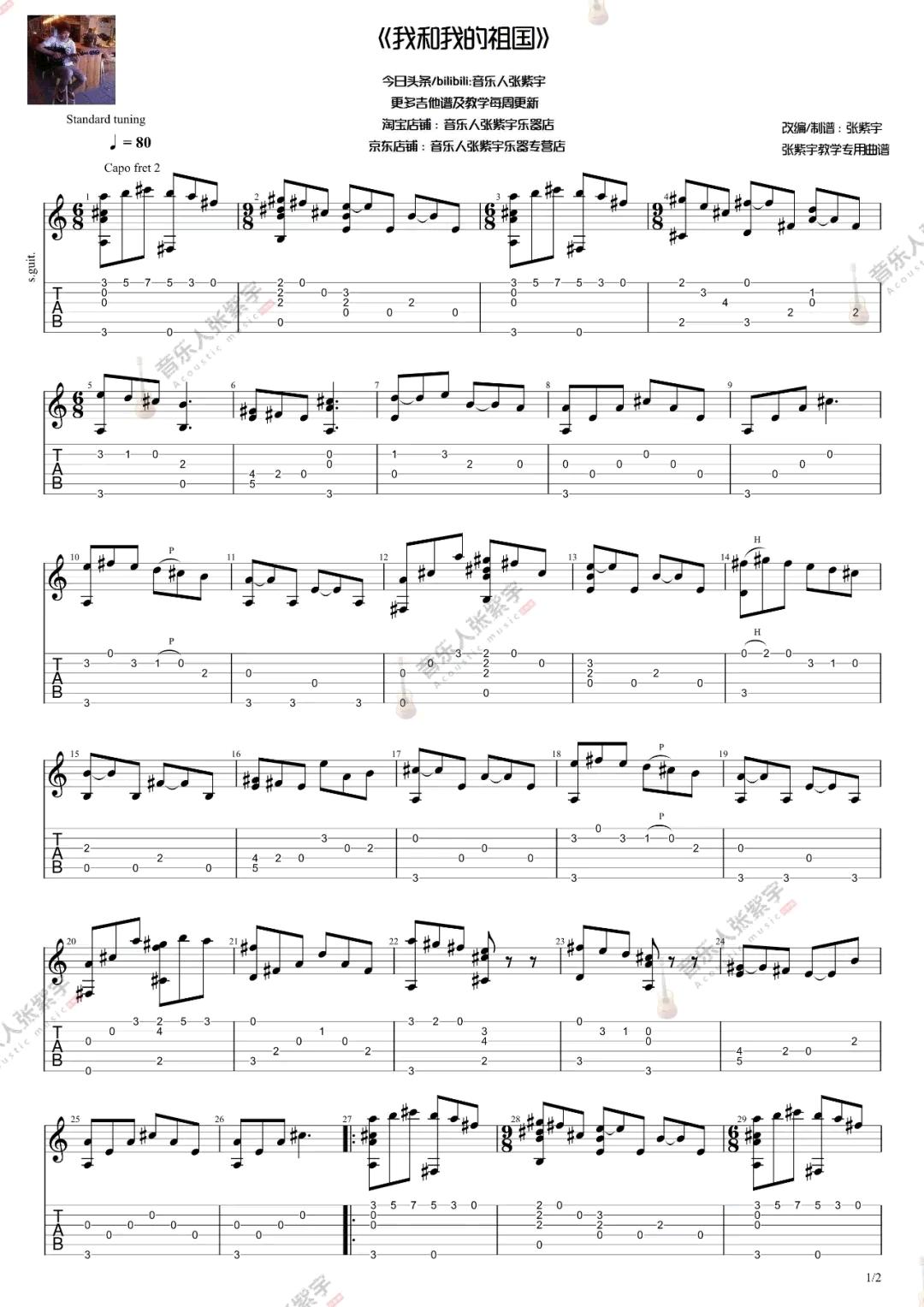 我和我的祖国指弹谱-吉他指弹教学-1