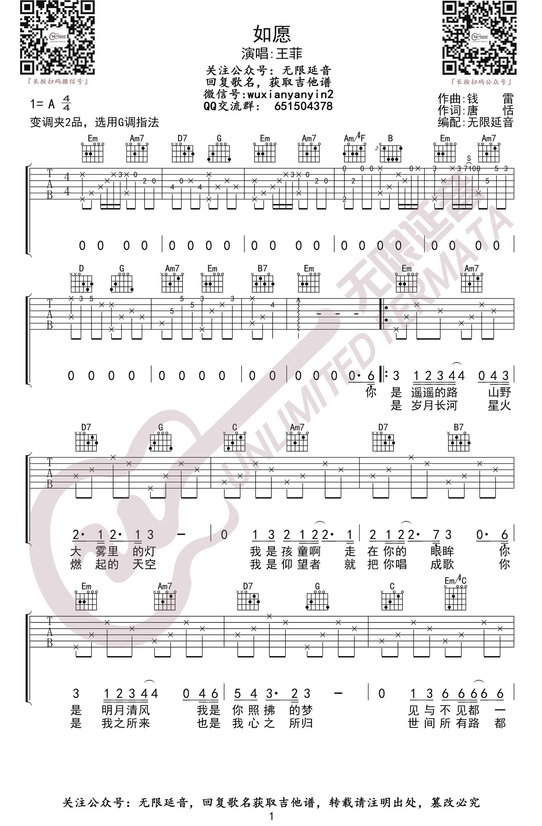 王菲-如愿吉他谱-我和我的父辈-1