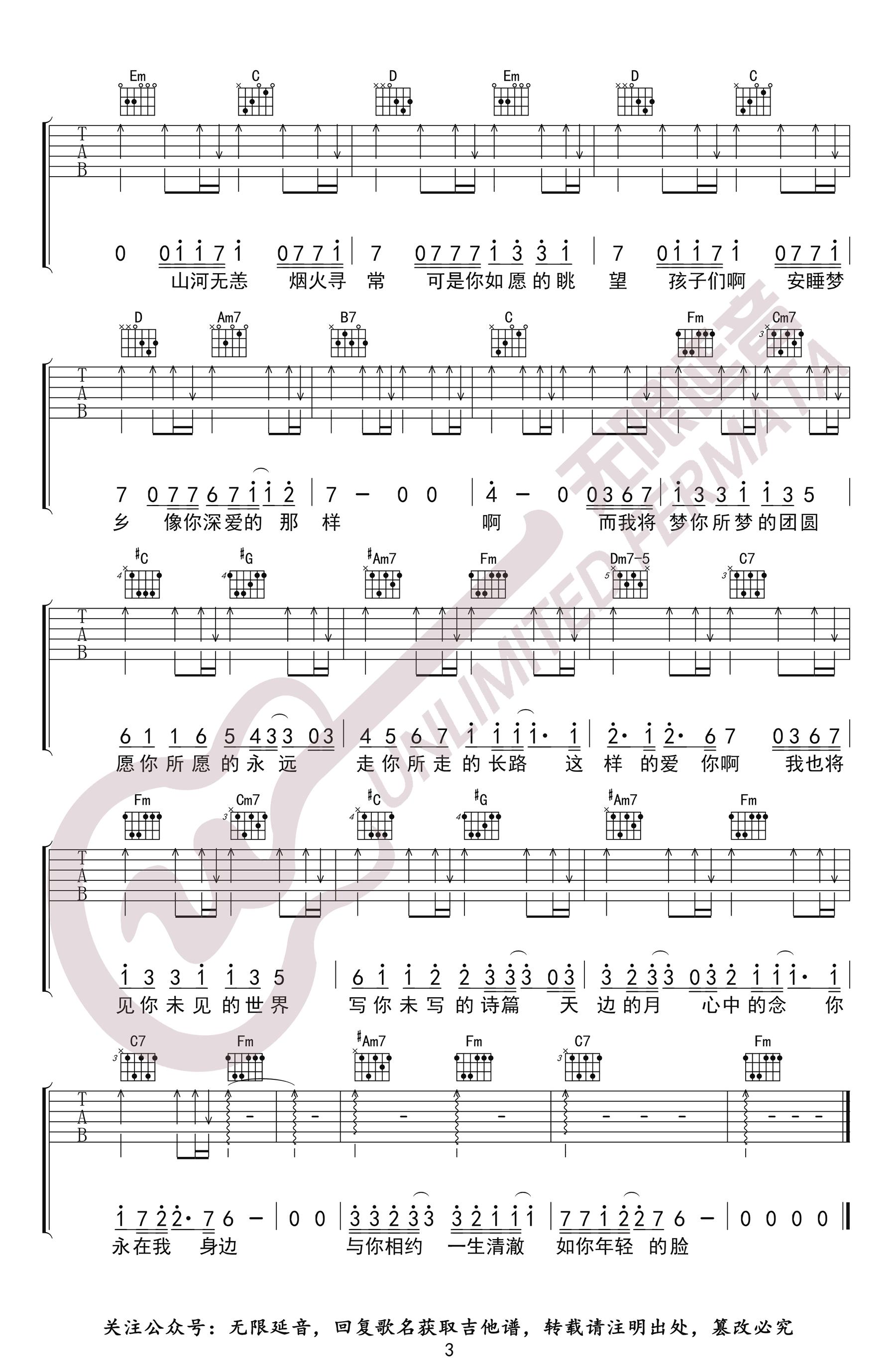 王菲-如愿吉他谱-我和我的父辈-3