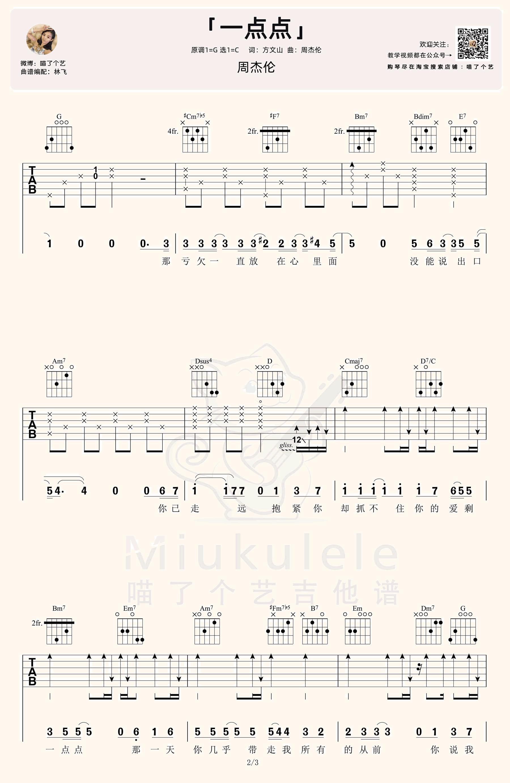 周杰伦-一点点吉他谱-弹唱教学-2