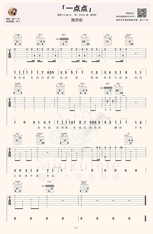 周杰伦-一点点吉他谱-弹唱教学-3