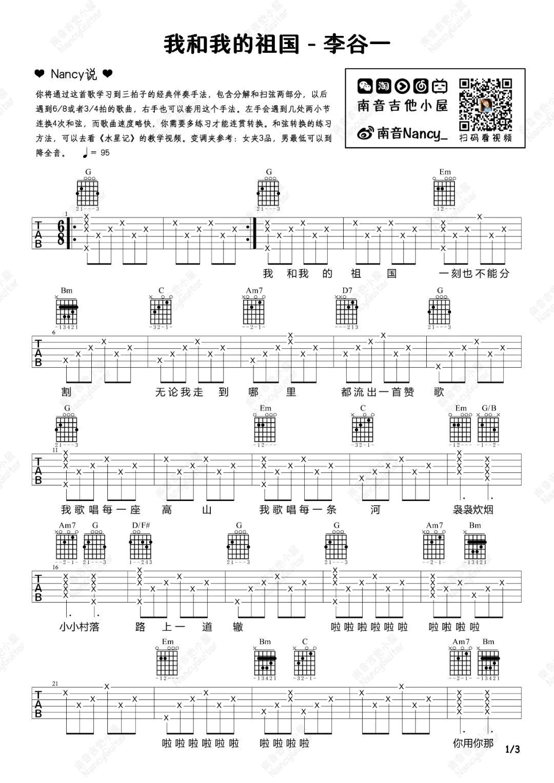 我和我的祖国吉他谱-弹唱教学-1