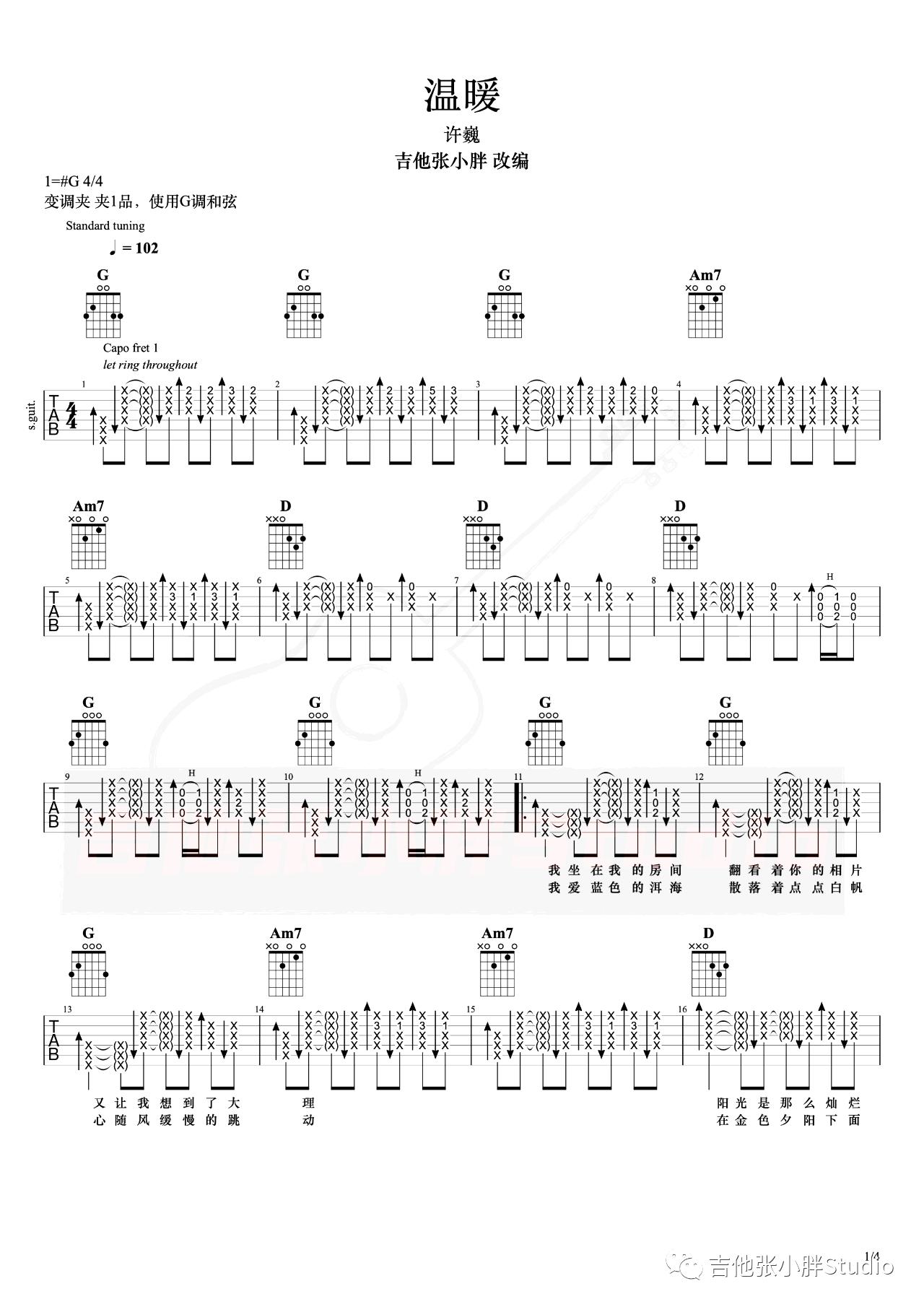许巍-温暖吉他谱-弹唱教学视频-1
