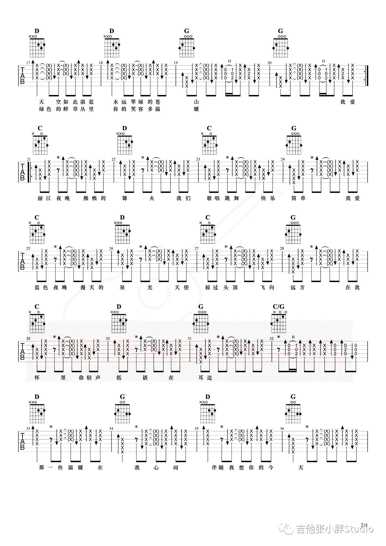 许巍-温暖吉他谱-弹唱教学视频-2