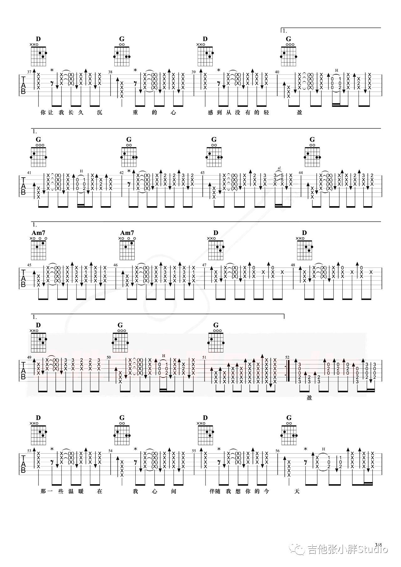许巍-温暖吉他谱-弹唱教学视频-3