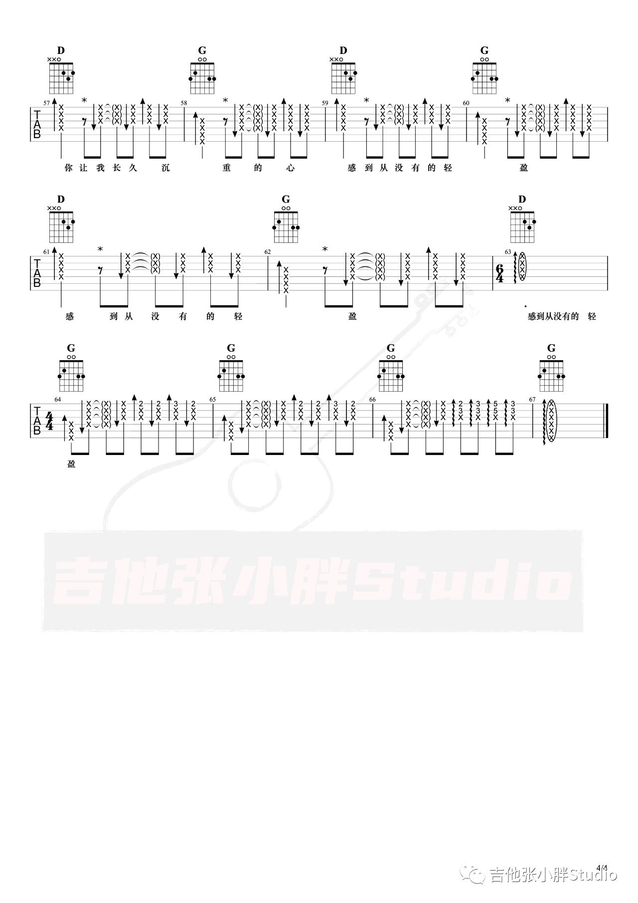许巍-温暖吉他谱-弹唱教学视频-4