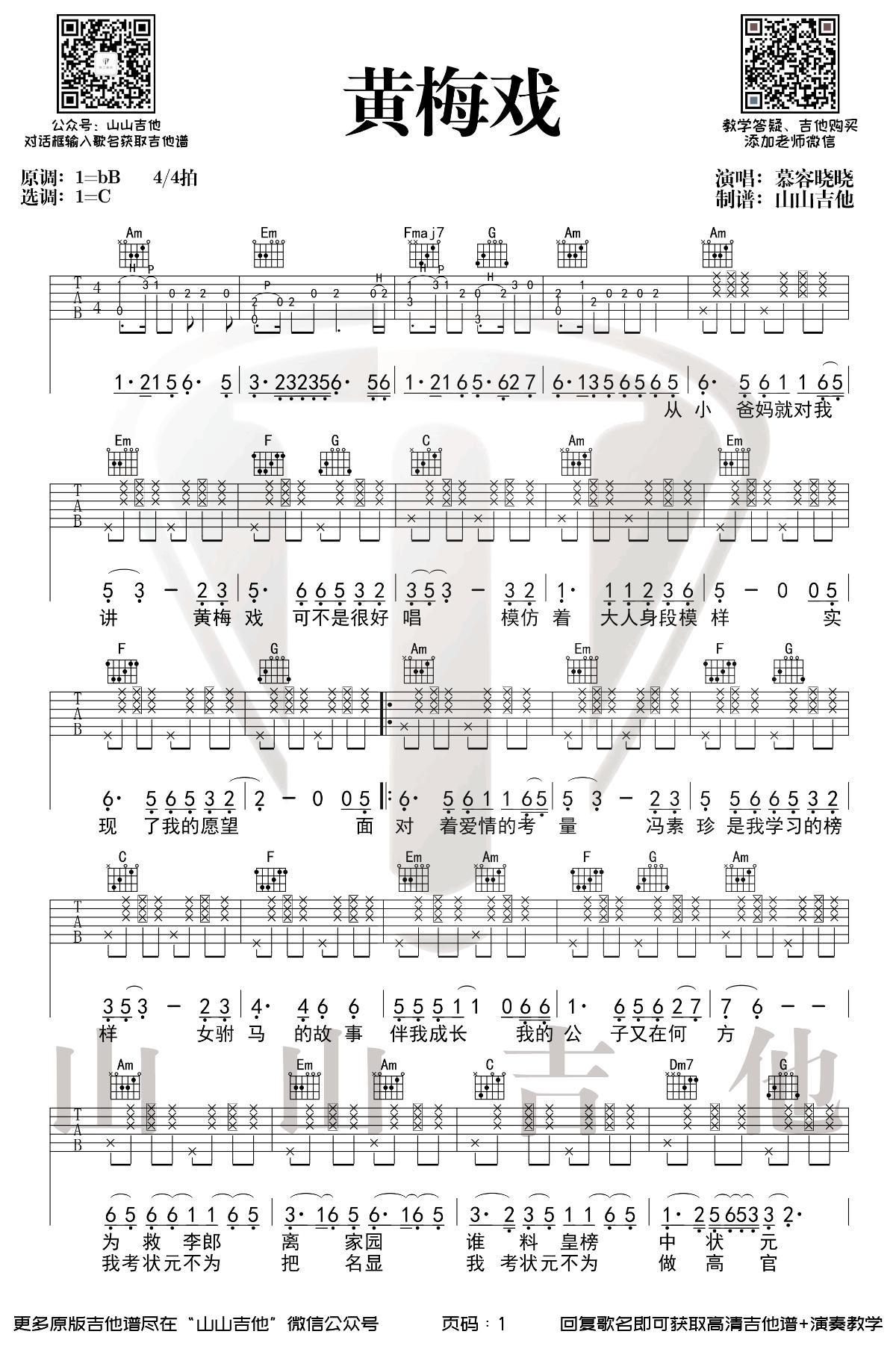 慕容晓晓-黄梅戏吉他谱-1