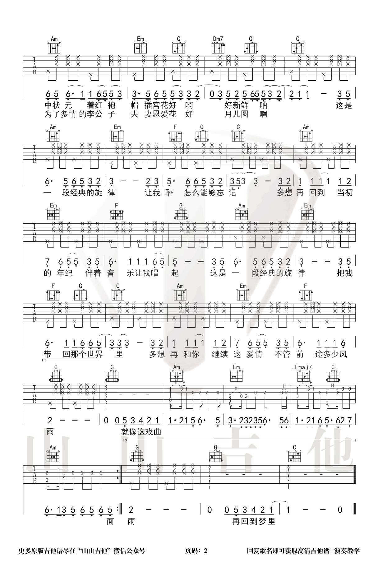 慕容晓晓-黄梅戏吉他谱-2