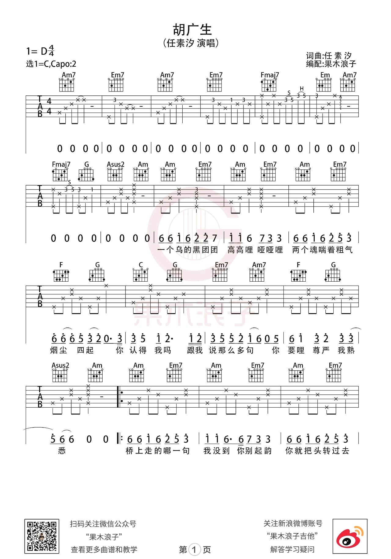 任素汐-胡广生吉他谱-果木音乐吉他教学-1