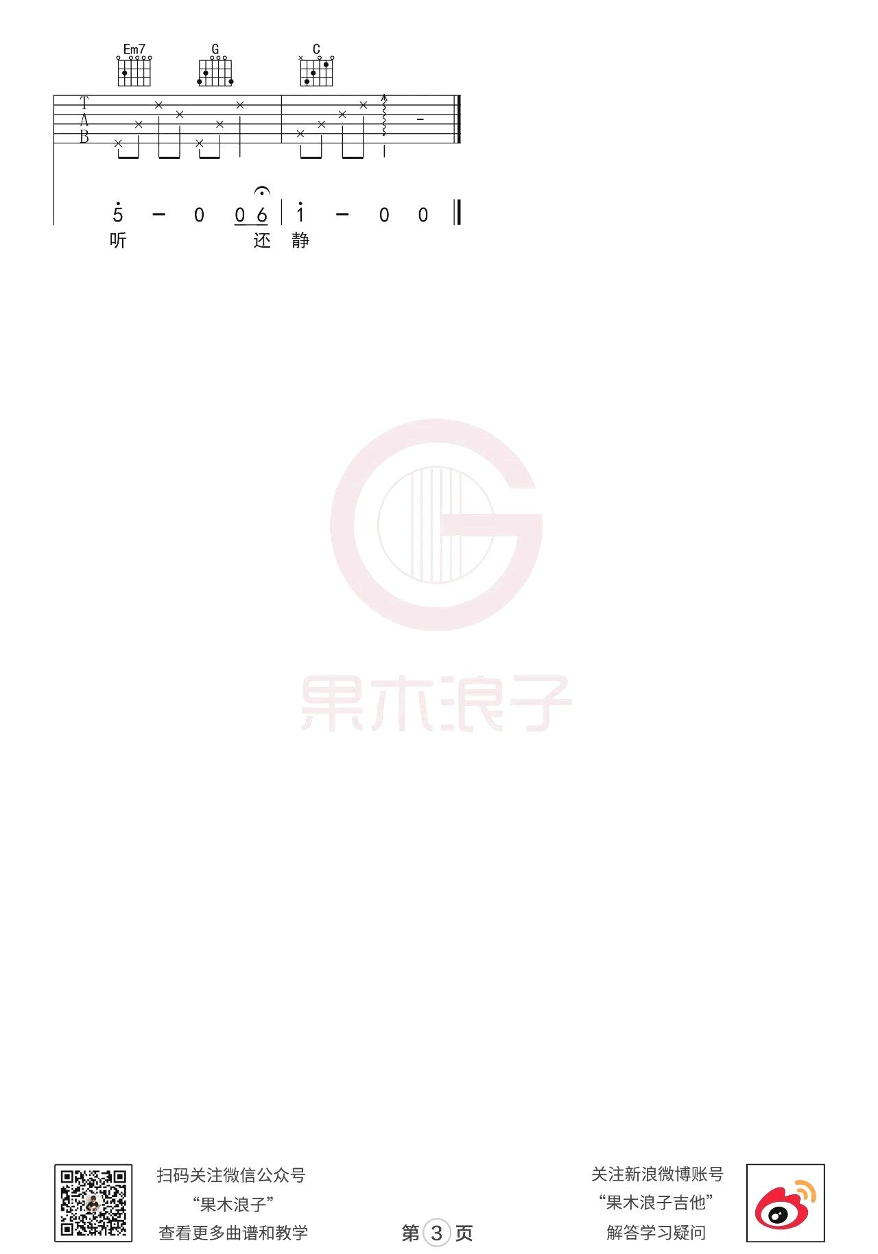 任素汐-胡广生吉他谱-果木音乐吉他教学-3