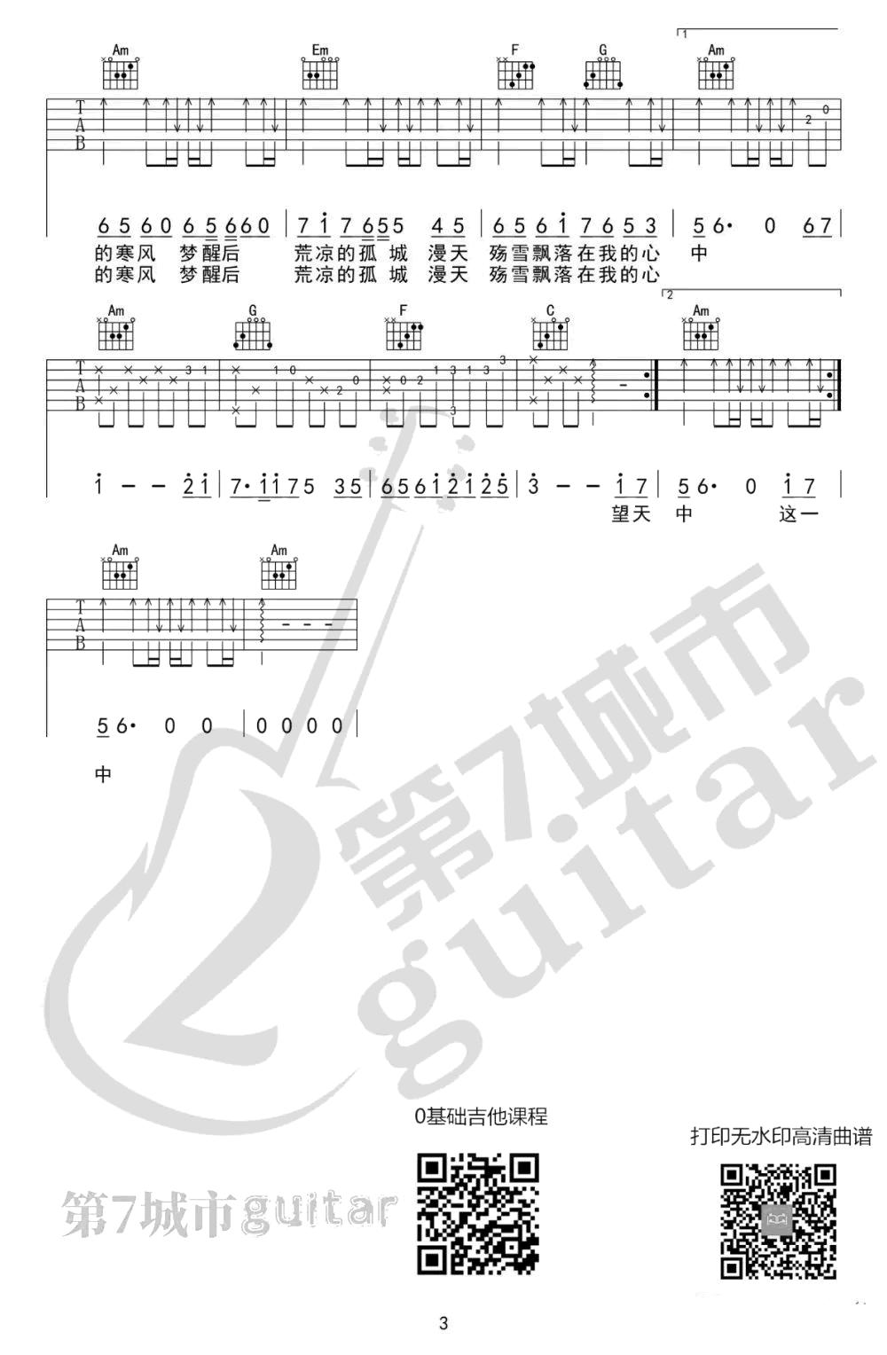 洛先生-孤城吉他谱-吉他弹唱六线谱-3