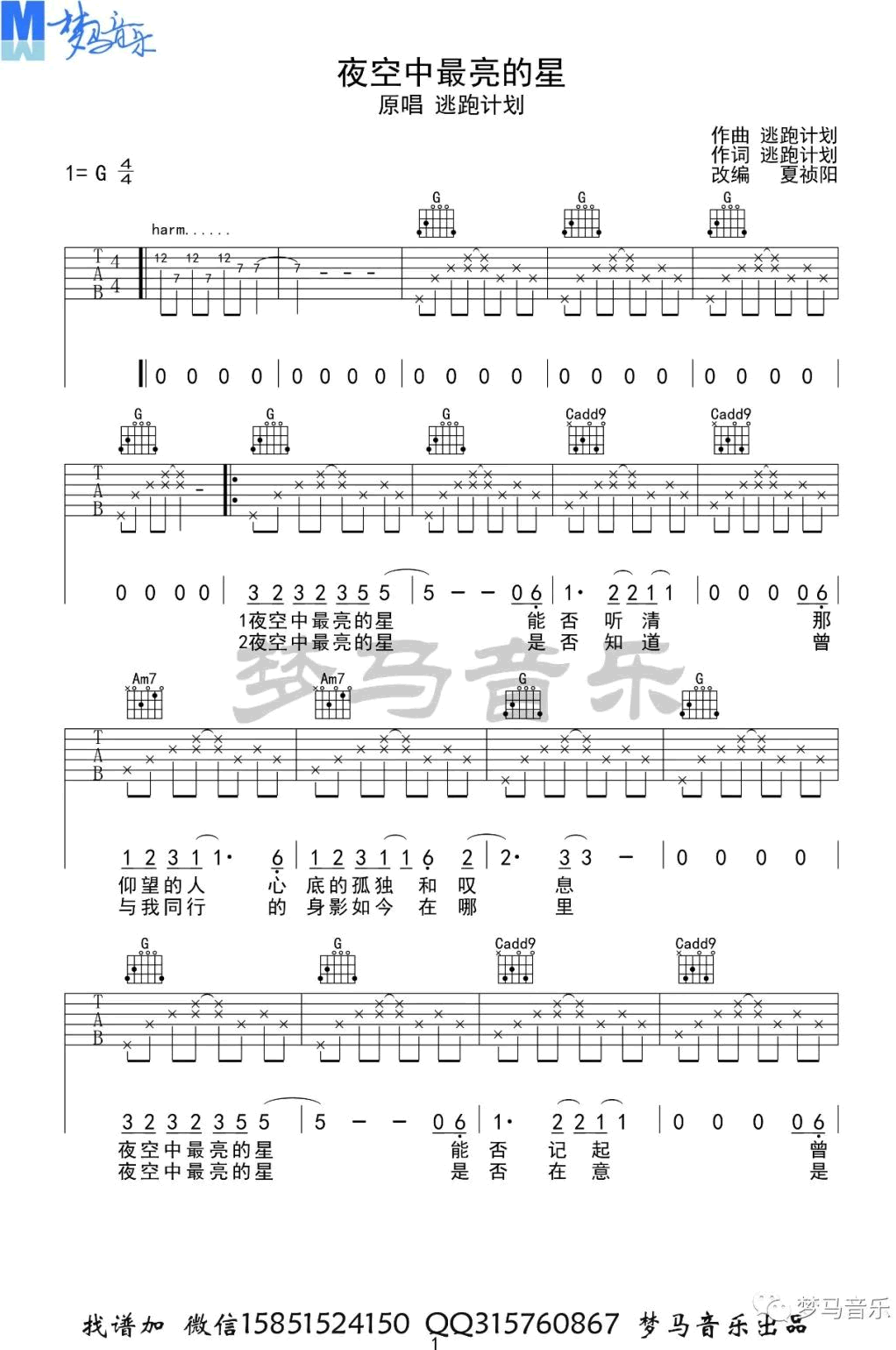 逃跑计划-夜空中最亮的星吉他谱-1