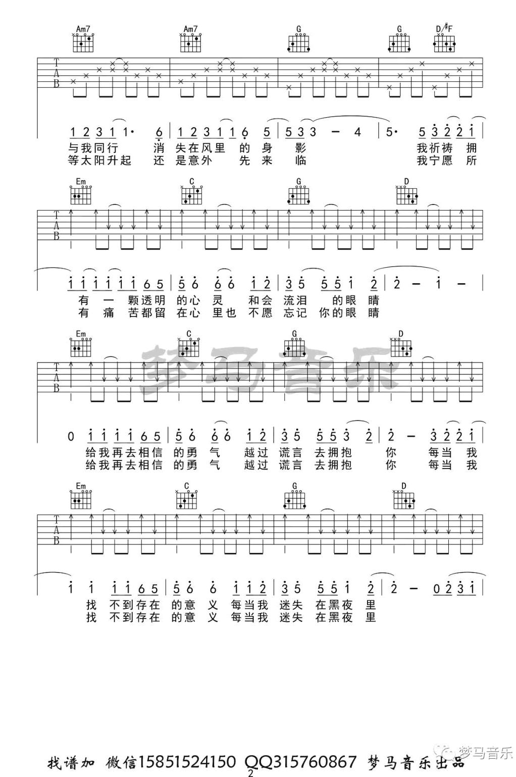 逃跑计划-夜空中最亮的星吉他谱-2