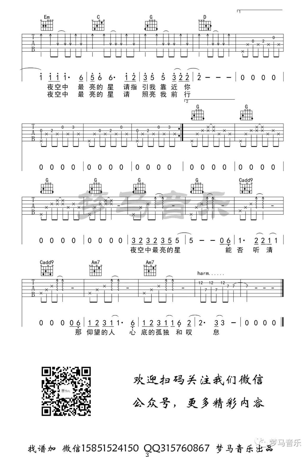 逃跑计划-夜空中最亮的星吉他谱-3