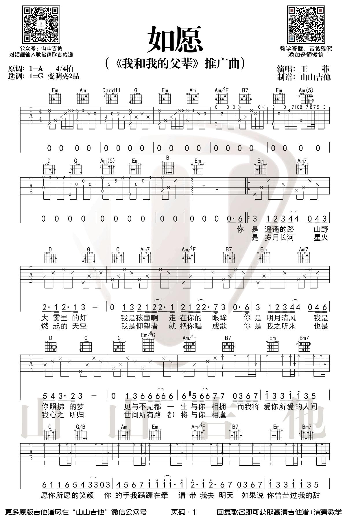 如愿吉他谱 王菲《我和我的父辈》-弹唱教学-1