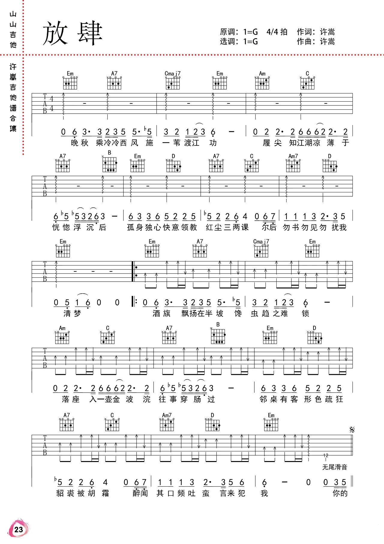 许嵩-放肆吉他谱-弹唱教学-1