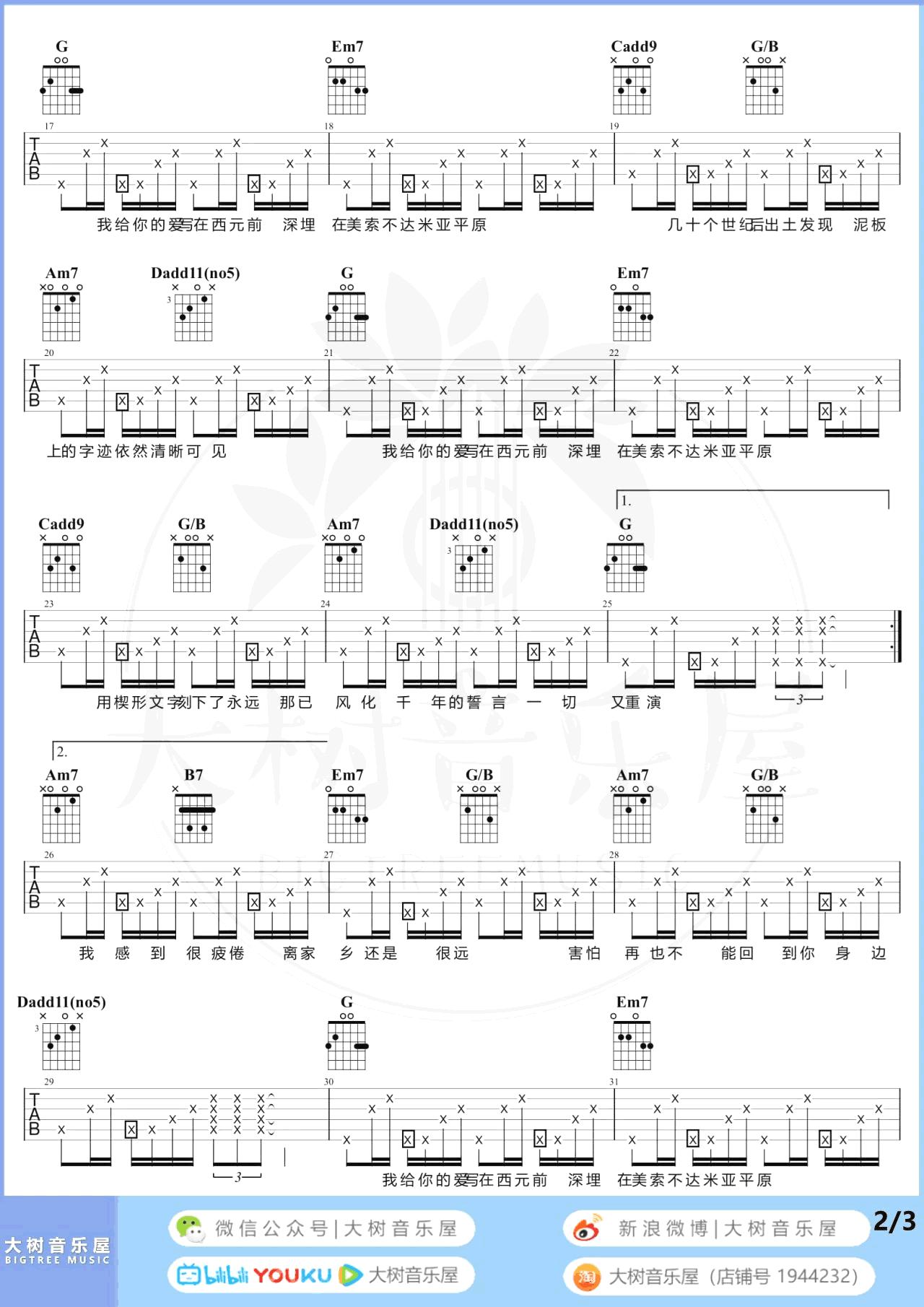 周杰伦-爱在西元前吉他谱-弹唱教学视频-2