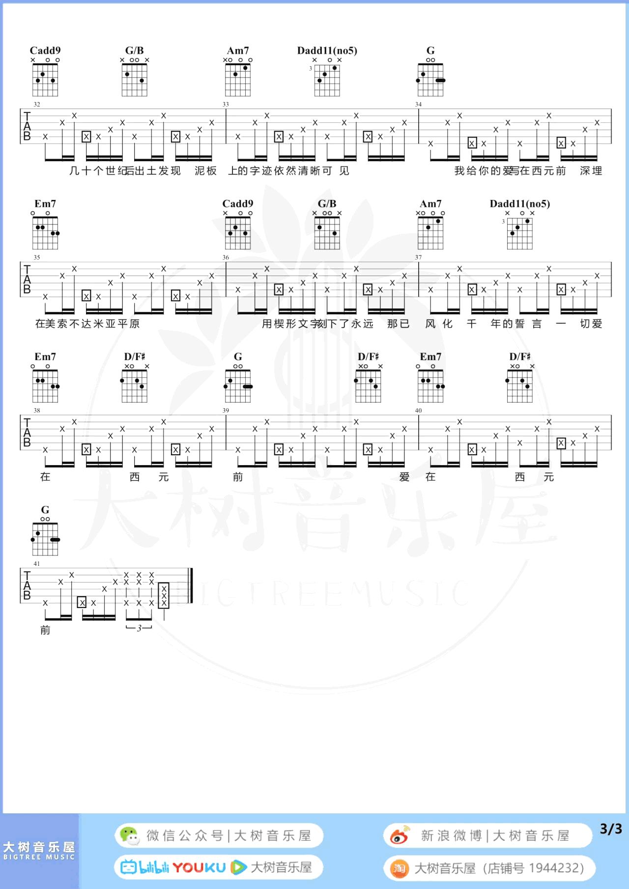 周杰伦-爱在西元前吉他谱-弹唱教学视频-3