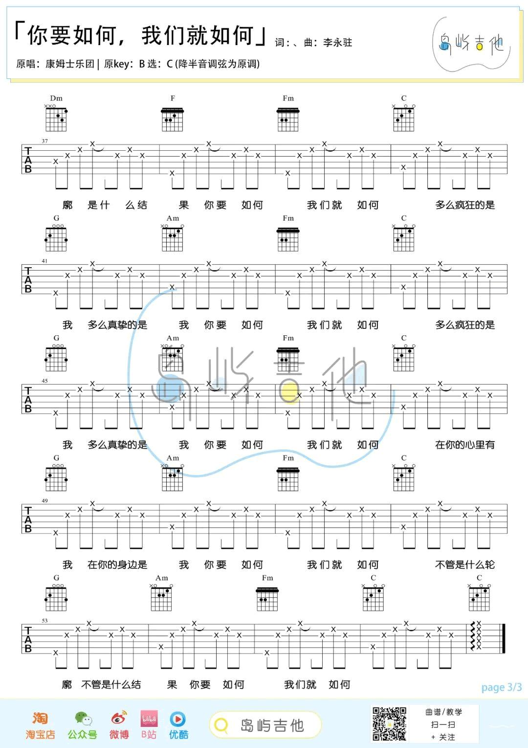 康姆士乐团-你要如何我们就如何吉他谱-3