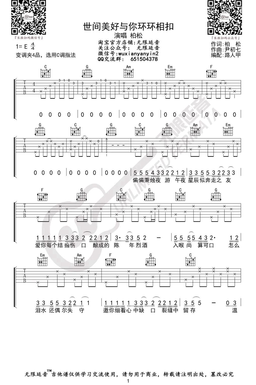 松柏-世间美好与你环环相扣吉他谱-1