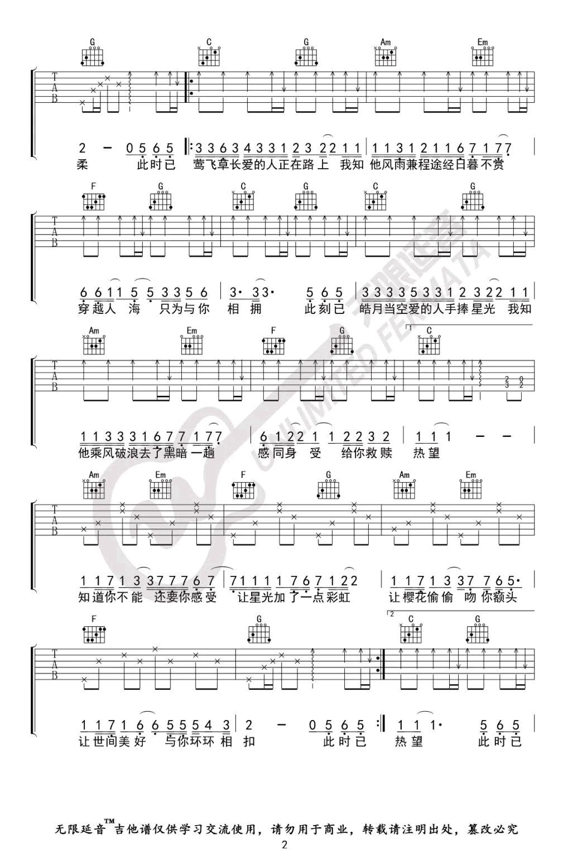 松柏-世间美好与你环环相扣吉他谱-2