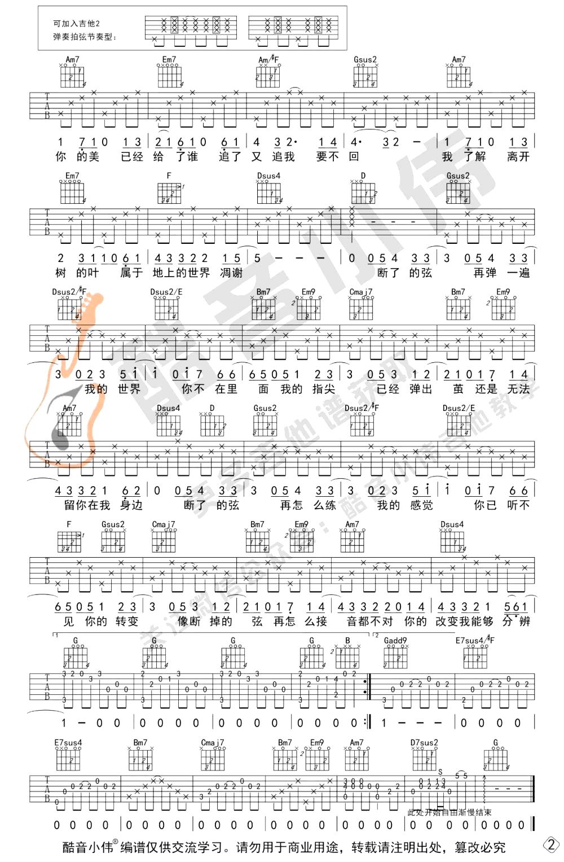 周杰伦《断了的弦吉他谱》弹唱教学-2