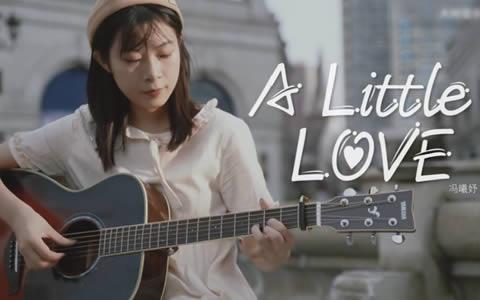 A Little Love冯曦妤吉他谱 弹唱教学视频