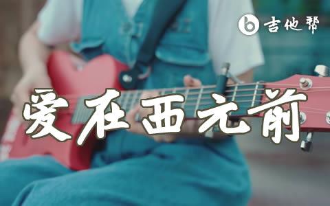 爱在西元前吉他谱 周杰伦吉他弹唱教学