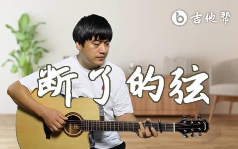 周杰伦《断了的弦》吉他谱 弹唱教学视频
