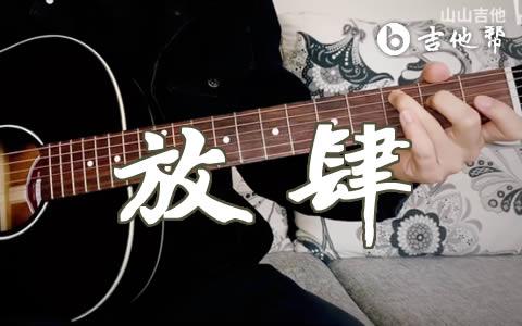 许嵩《放肆》吉他谱+弹唱演示