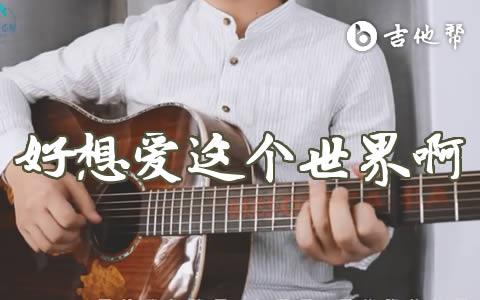 好想爱这个世界啊华晨宇吉他谱 弹唱教学