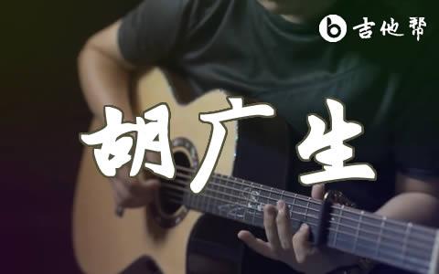 胡广生任素汐吉他谱 弹唱教学