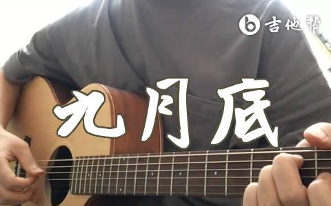 九月底余佳运吉他谱 弹唱教学