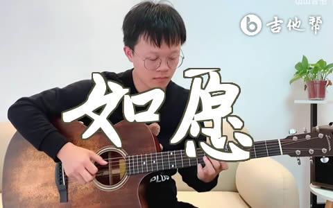 王菲《如愿》吉他谱 弹唱教学
