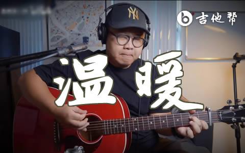 许巍《温暖》吉他谱 弹唱演示视频