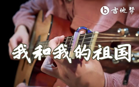 我和我的祖国指弹吉他谱 教学视频