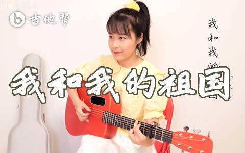 我和我的祖国吉他谱 弹唱教学视频