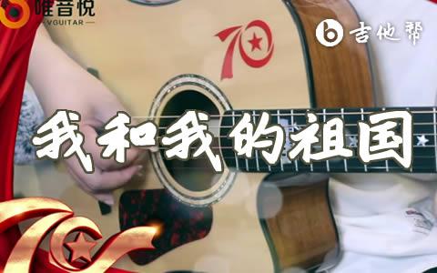 我和我的祖国指弹谱 吉他演奏视频