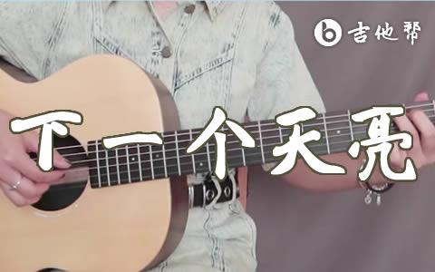下一个天亮郭静吉他谱 弹唱教学视频