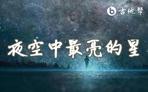夜空中最亮的星逃跑计划吉他谱