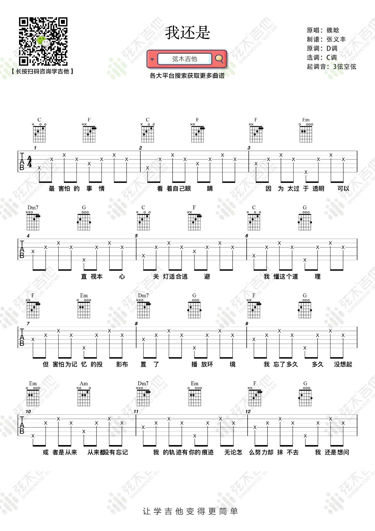魏晗《我还是》吉他谱-1