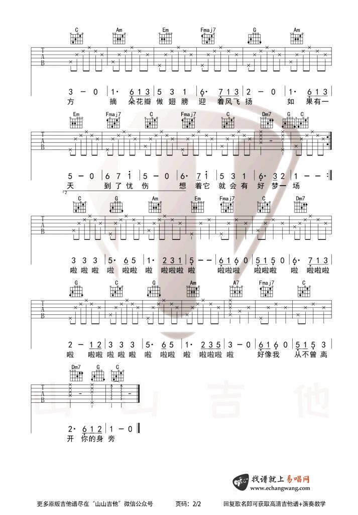 萱草花吉他谱-2